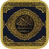 Sayed Samed - Quran Majeed القرآن المجيد アートワーク