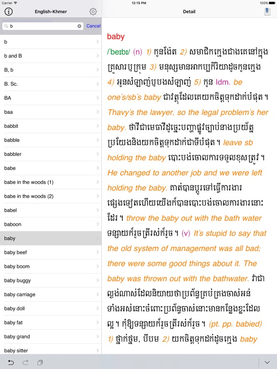 Khmer-English-Khmer Dictionary