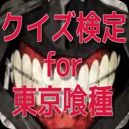 クイズ for 東京喰種