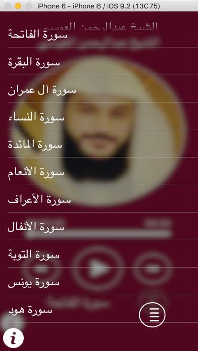 القارئ عبدالرحمن العوسي - بدون انترنتلقطة شاشة1