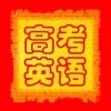 高考英语大纲词汇免费版背单词HD - 英汉字典 含新概念全四册听力语法词汇