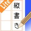 縦書きエディタ(無償版) - iPadアプリ
