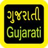 Gujarati Audio Bible 古吉拉特语圣经