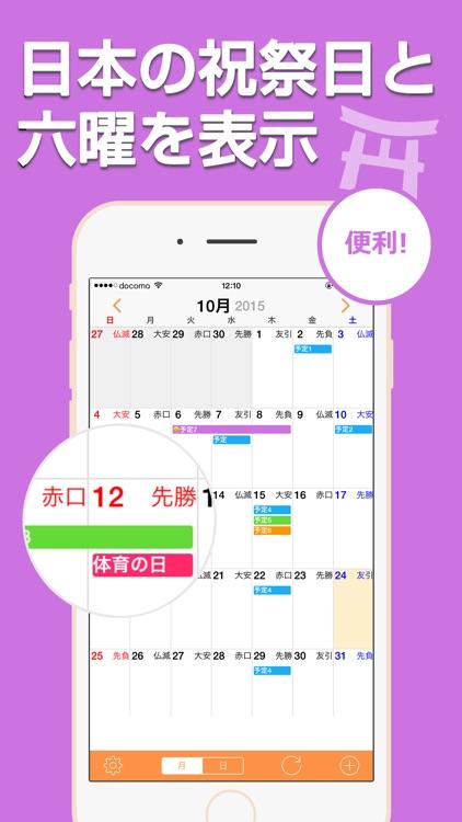 Ucカレンダー 広告なし版 - シンプルで見やすい人気のスケジュール帳