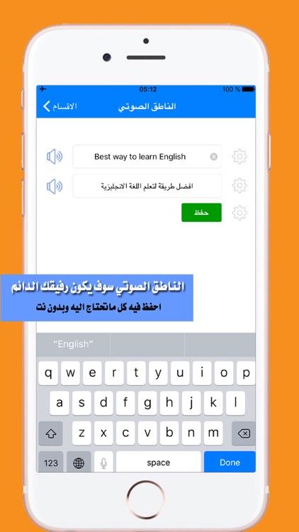 تعلم اللغة الانجليزية - قواعد اللغة الانجليزية screenshot-4