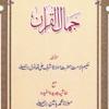 Jamal ul Quran (Latest)
