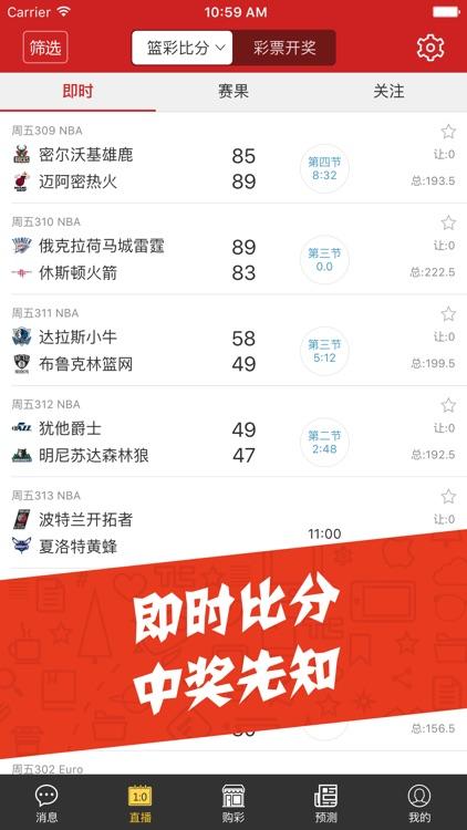 彩店宝彩票版-竞彩彩票、体育彩票精准预测 screenshot-3