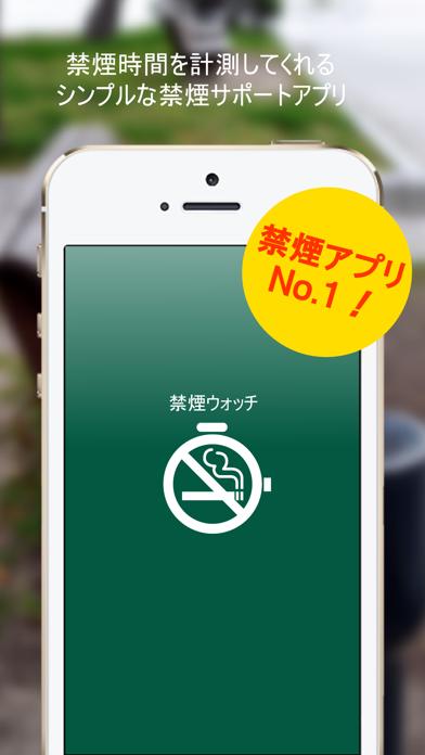 禁煙ウォッチ - 禁煙時間が一目でわかる!禁煙アプリの決定版!のおすすめ画像1