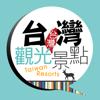 台灣觀光景點 Taiwan Resorts