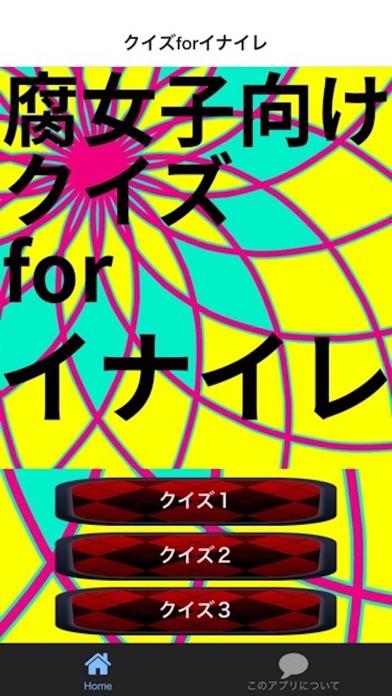 腐向けクイズforイナズマイレブン screenshot two