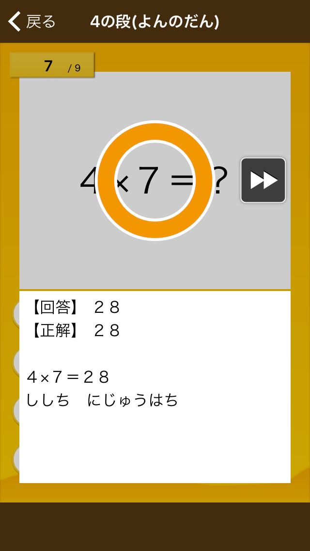 無料!はんぷく計算ドリル 九九(小学校2年生算数)スクリーンショット2