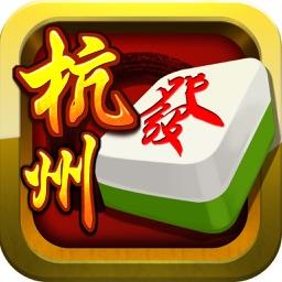 单机杭州麻将-博雅血战到底,天天抢红包,超好玩免费单机棋牌游戏,赛过斗地主