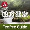 TeePee Guide 四万温泉