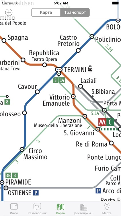 Рим - ТурНавигатор (гид-путеводитель, оффлайн-карты)