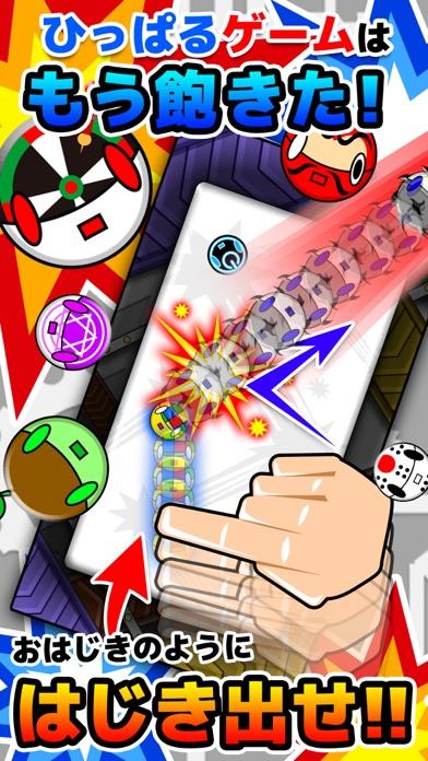 【激ムズ系】メダロイド 〜大乱戦!おはじきロワイヤル〜のスクリーンショット1