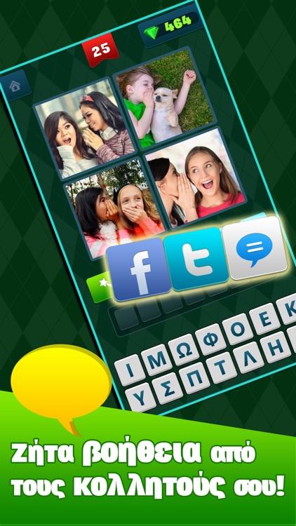 Ποια λέξη; screenshot-4