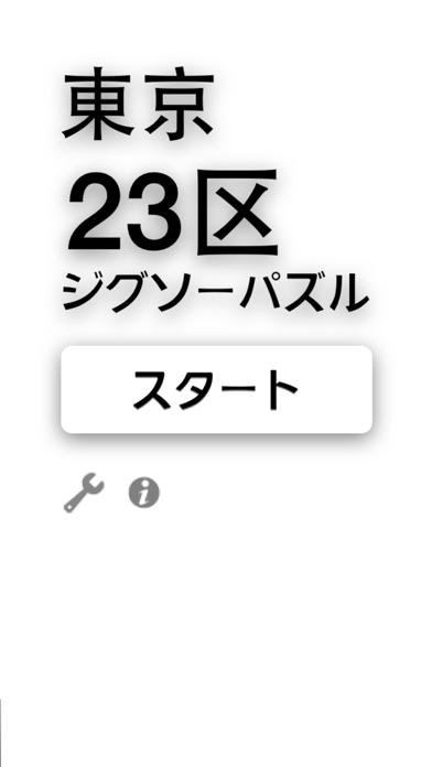 東京23区ジグソーパズルのおすすめ画像2