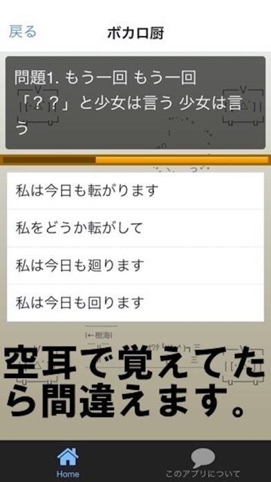 クイズforニコ厨 screenshot three