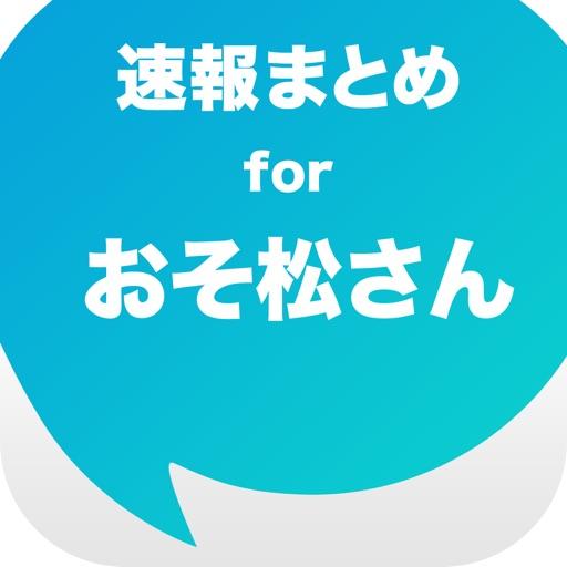 ニュースまとめ速報 for おそ松さん - おそ松さんの最新情報をまとめてお届け