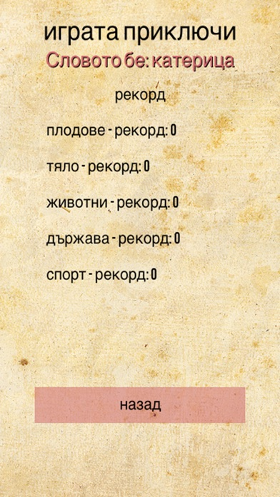 Бесеница - Hangman ( Bulgarian ) screenshot four