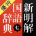 【優待版】新明解国語辞典 第七版 公式アプリ