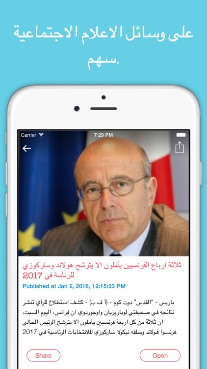 Alquds Live Arabi News screenshot-3