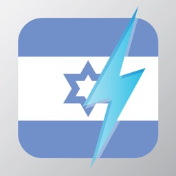 Learn Hebrew - Free WordPower