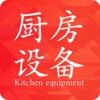 厨房设备微商城