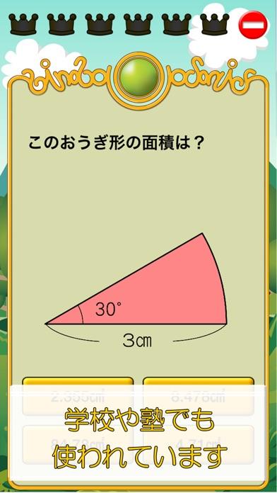 ビノバ 算数-小学生,6年生- 文字式や図形をドリルで勉強スクリーンショット2