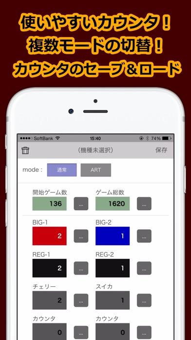 極カウンタPRO - パチスロ 設定判別 screenshot1