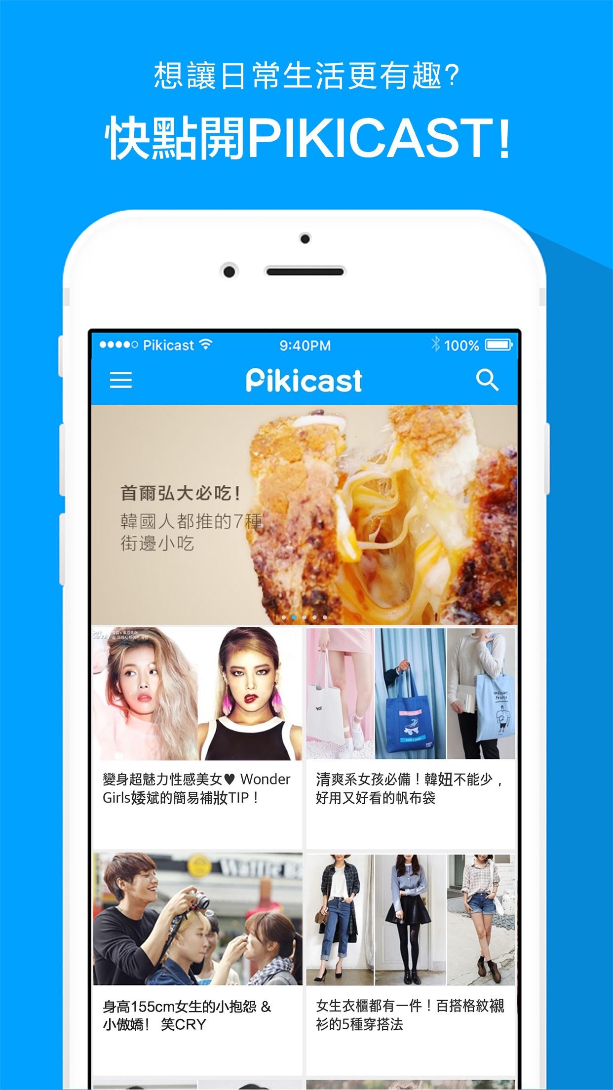 Pikicast台灣 Screenshot