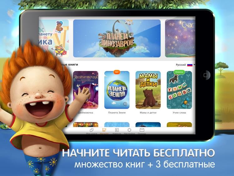 KidBook: Детские развивающие книги и интерактивные сказки. Учим алфавит, счет, слоги