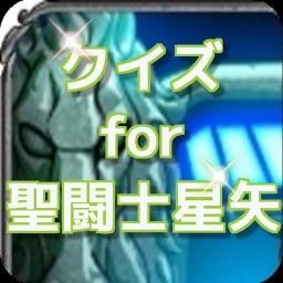 クイズ for 聖闘士星矢