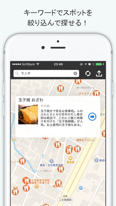 鎌倉観光地図 - 現在地周辺の観光スポット・グルメ・お土産を検索のおすすめ画像3
