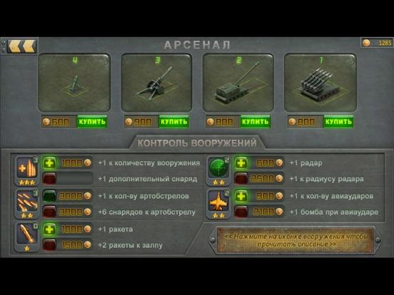 Artillerists для iPad