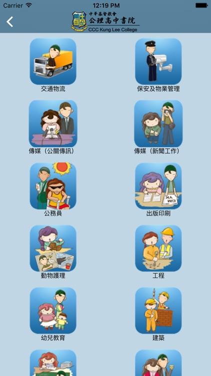 中華基督教會公理高中書院(生涯規劃網)