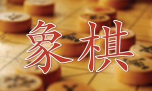 Chinese Chess Panda Free (Co Tuong / Xiangqi / 象棋)