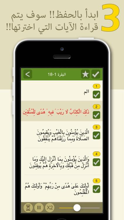 المحترف لتحفيظ القرآن الكريم - النسخة المجانية screenshot-3