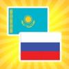 Русско-казахский переводчик и словарь
