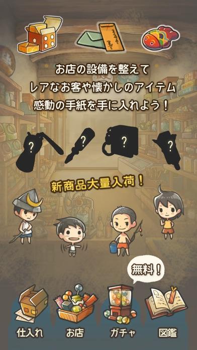 もっと心にしみる育成ゲーム「昭和駄菓子屋物語2」スクリーンショット3