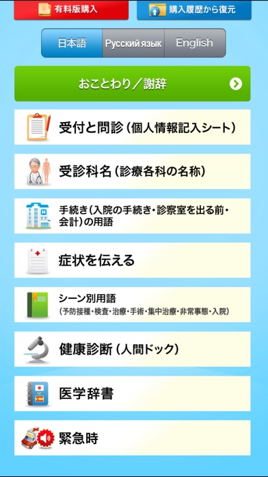 download Medi Pass Russian・English・Japanese medical dictionary for iPhone apps 1