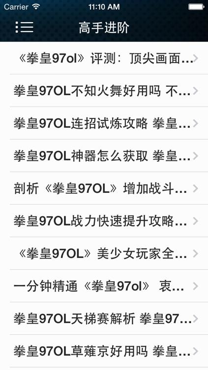 攻略秘籍For拳皇97ol screenshot-4