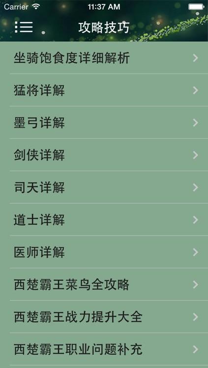 游戏攻略For西楚霸王 screenshot-3