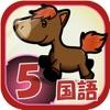 ビノバ 国語-小学生,5年生- 漢字や敬語をドリルで勉強アイコン