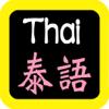 泰語聖經( 泰语圣经)Thai Audio Bible