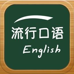 现代流行英语口语精选  -大家说英语系列,最地道的英语口语学习工具,教育机构重点向中学生推荐的英语杂志