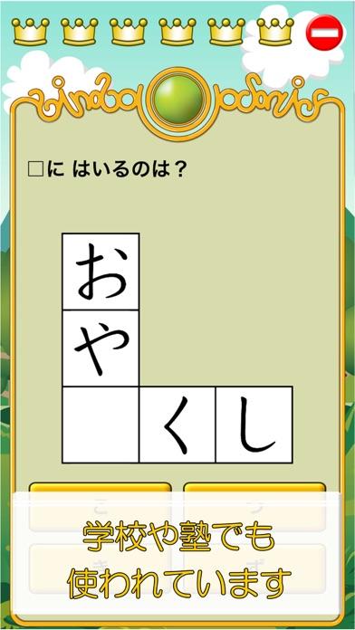 ビノバ 国語-小学生,1年生- 漢字やカタカナをドリルで勉強スクリーンショット2
