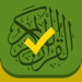 المحترف لتحفيظ القرآن الكريم - النسخة الكاملة