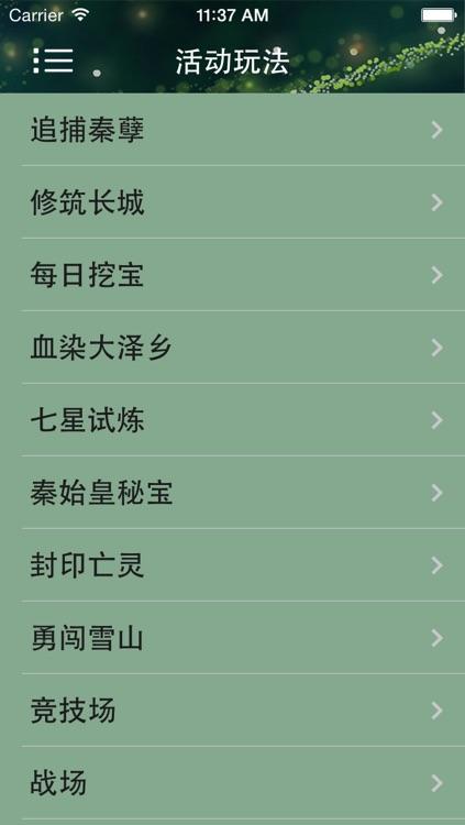 游戏攻略For西楚霸王 screenshot-4
