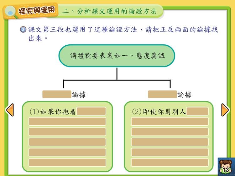 共享中國語文小六-家用版 screenshot-3
